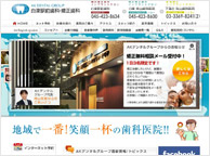白楽 柿山歯科・矯正歯科(サイトイメージ)