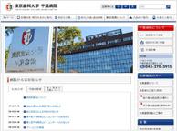 東京歯科大学 千葉病院(サイトイメージ)
