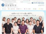 海岸歯科室(サイトイメージ)