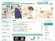 長栄歯科クリニック(サイトイメージ)