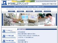 ヤマダ歯科・矯正歯科クリニック(サイトイメージ)