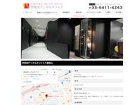 世田谷デンタルオフィス千歳烏山(サイトイメージ)