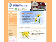 藤崎矯正歯科クリニック(サイトイメージ)