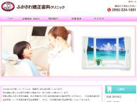 ふかさわ矯正歯科(サイトイメージ)