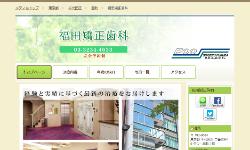 福田矯正歯科(サイトイメージ)