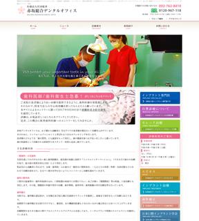 赤坂デンタルオフィス(サイトイメージ)