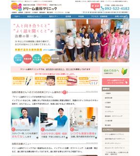 ドリーム歯科クリニック(サイトイメージ)