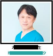 木村 慎一 先生:ドリーム歯科クリニック