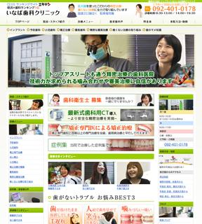 いなば歯科クリニック(サイトイメージ)