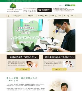 まこと歯科・矯正歯科(サイトイメージ)