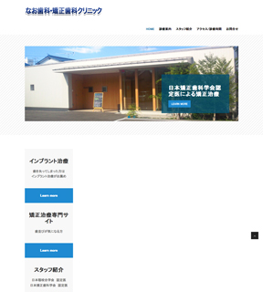 なお歯科・矯正歯科クリニック(サイトイメージ)