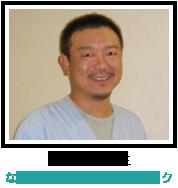 沖 斉賢 先生:なお歯科・矯正歯科クリニック