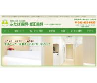 ふたば歯科・矯正歯科(サイトイメージ)