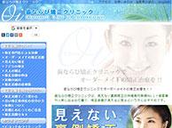 歯ならび矯正クリニック(サイトイメージ)