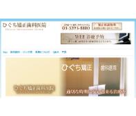 ひぐち矯正歯科医院(サイトイメージ)