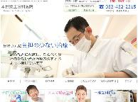 本目矯正歯科医院(サイトイメージ)
