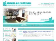 堀坂歯科・歯ならび矯正歯科(サイトイメージ)