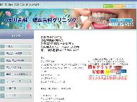 いがり歯科・矯正歯科クリニック(サイトイメージ)