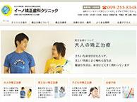 イーノ矯正歯科クリニック(サイトイメージ)