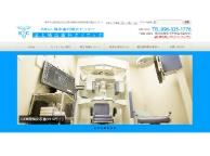 池上矯正歯科クリニック(サイトイメージ)