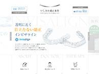 いしかわ矯正歯科(サイトイメージ)