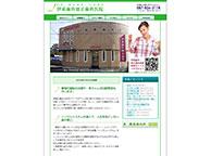 伊東歯科矯正歯科医院(サイトイメージ)