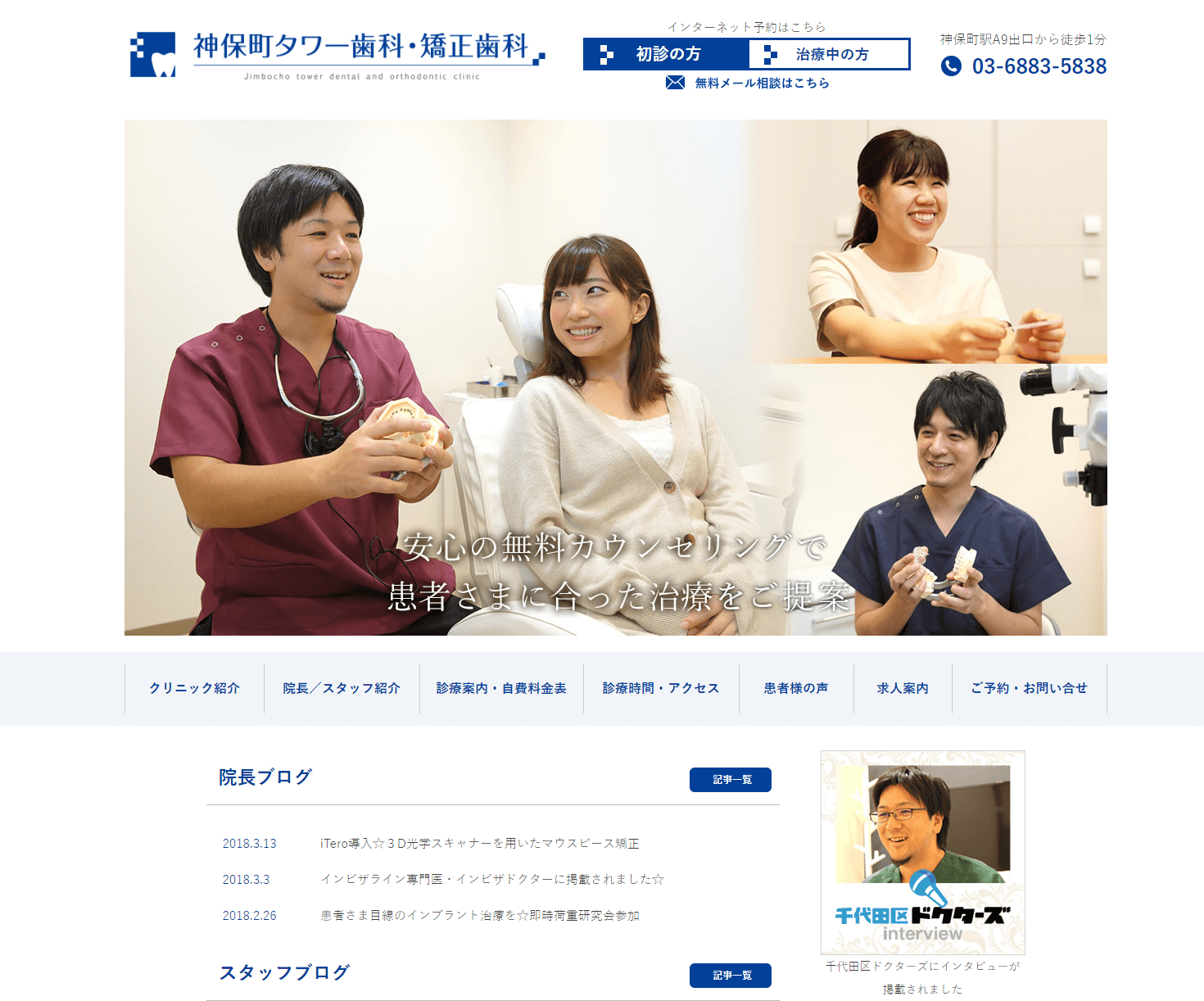神保町タワー歯科・矯正歯科(サイトイメージ)
