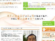 KAN歯列矯正クリニック(サイトイメージ)