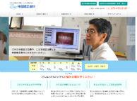 神田矯正歯科(サイトイメージ)