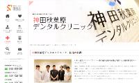 神田秋葉原デンタルクリニック(サイトイメージ)