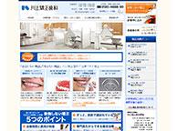 川上矯正歯科(サイトイメージ)
