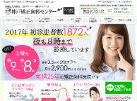神戸矯正歯科センター(サイトイメージ)