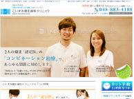 こいずみ矯正歯科クリニック(サイトイメージ)