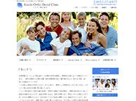 こんどう矯正歯科(サイトイメージ)