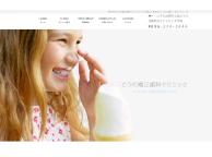 こうの矯正歯科クリニック(サイトイメージ)