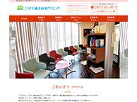 こうざと矯正歯科クリニック(サイトイメージ)