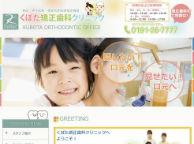 くぼた矯正歯科クリニック(サイトイメージ)