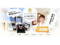 熊本駅前矯正歯科クリニック(サイトイメージ)
