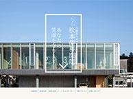 松本歯科医院(サイトイメージ)