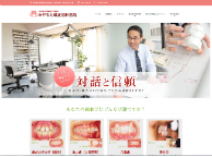 みやもと矯正歯科医院(サイトイメージ)