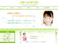 森歯科矯正歯科医院(サイトイメージ)