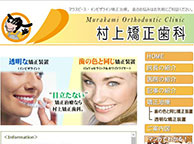 村上矯正歯科(サイトイメージ)