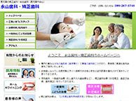 永山歯科・矯正歯科(サイトイメージ)
