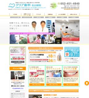 クリア歯科 名古屋院(サイトイメージ)