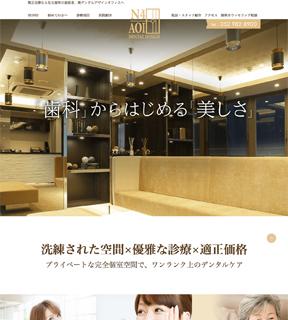 葵デンタルデザインオフィス(サイトイメージ)
