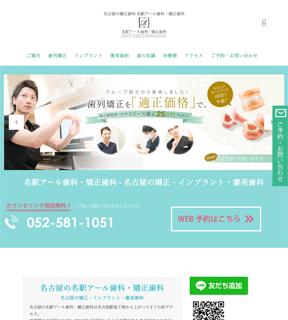 名駅アール歯科・矯正歯科(サイトイメージ)
