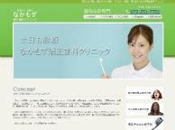 なかもず矯正歯科クリニック(サイトイメージ)