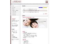 大庭矯正歯科(サイトイメージ)
