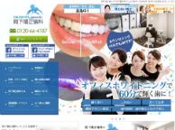 岡下矯正歯科(サイトイメージ)