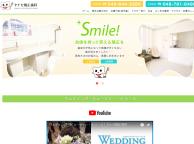 ヤナセ矯正歯科(サイトイメージ)